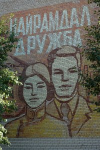 Communist Mural, Darkhan, Darkhan-Uul Province, Mongolia